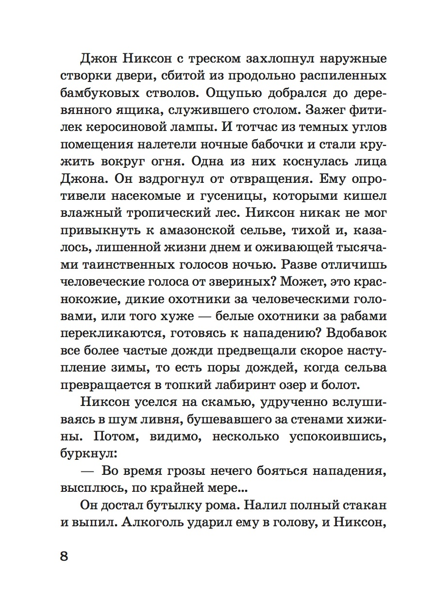 Томек В Стране Кенгуру Фильм