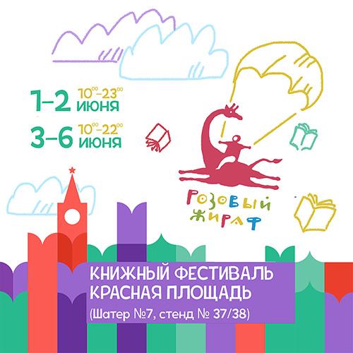 01f9dc770 Новости – Детское издательство «Розовый жираф»