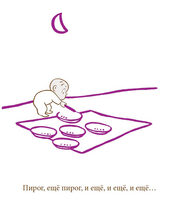 Гарольд и фиолетовый мелок скачать книгу